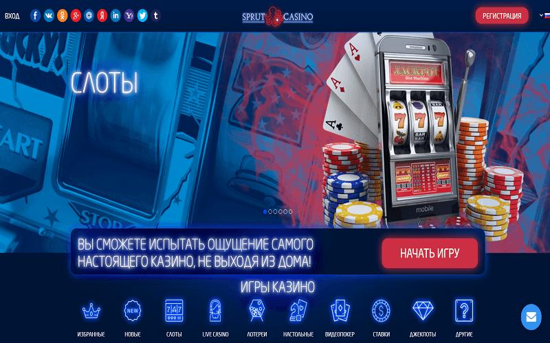 Официальный сайт казино Спрут